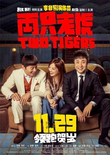 电影两只老虎定档年底贺岁片开始电影造势