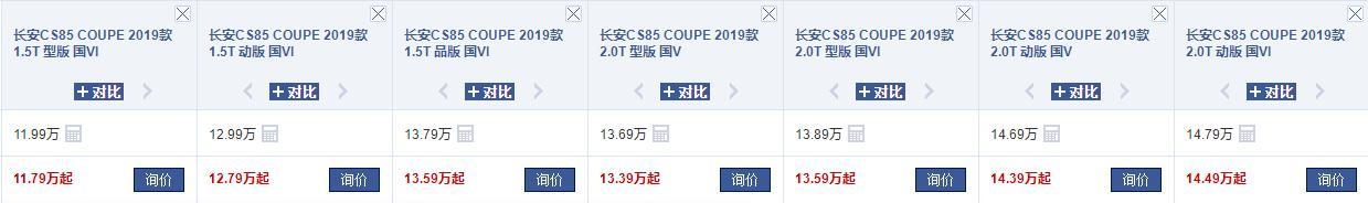 CS85 COUPE长安首款轿跑SUV,前后独悬,指导价11.99万起