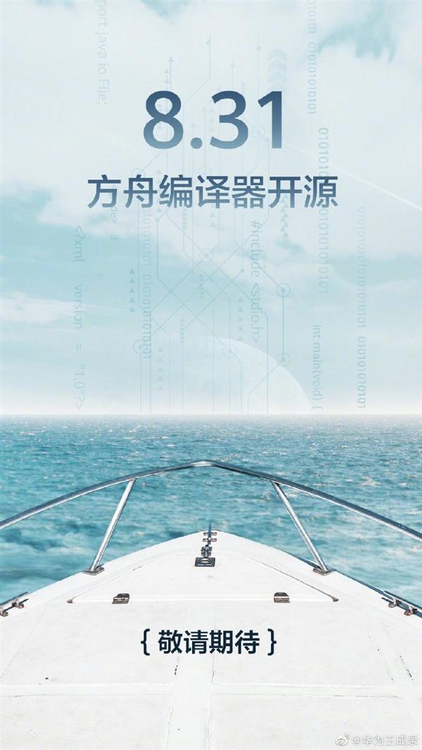 安卓性能革命!余承东官宣:方舟编译器8月31日开源