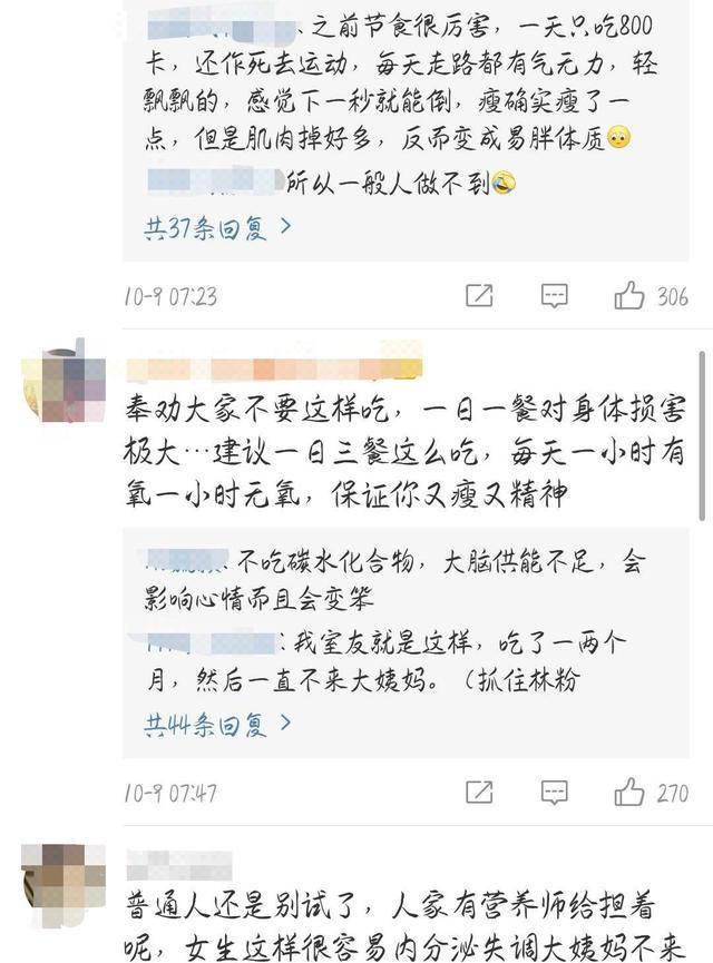 李荣浩自揭减肥清单,一天只吃一顿饭却折射出明星生活常态