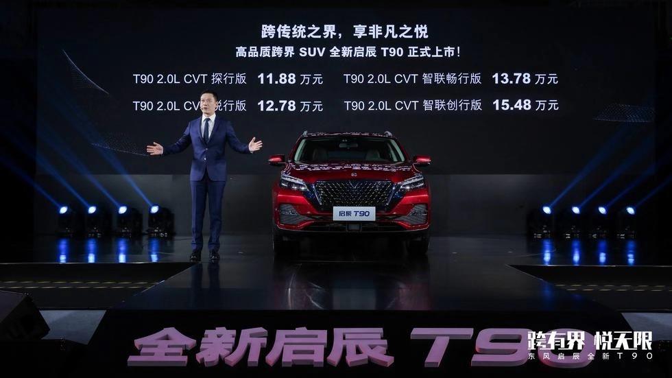 东风启辰马磊:全新T90代表品牌形象 三大主流车型为销量担当