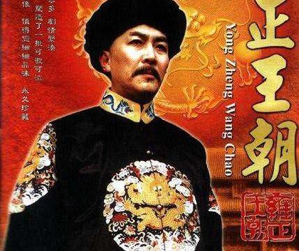 雍正王朝:王辉塑造出经典的老十三后,为何有人认为他销声匿迹了