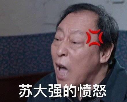 网友给苏大强去眼袋,靳东即视感,网友:现在就差一个发型了!