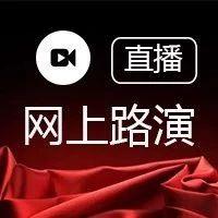 直播互动 | 上海工美艺术品交易中心翡翠生肖镶嵌香囊-猪联璧合公开申购网上路演将于10月10日在全景·路演天下举行