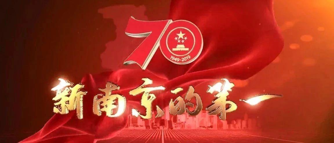 新南京的第一 | 扬子乙烯——国内最大的石化工程