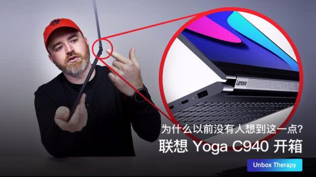 为什么以前没有人想到这一点?联想 Yoga C940 开箱