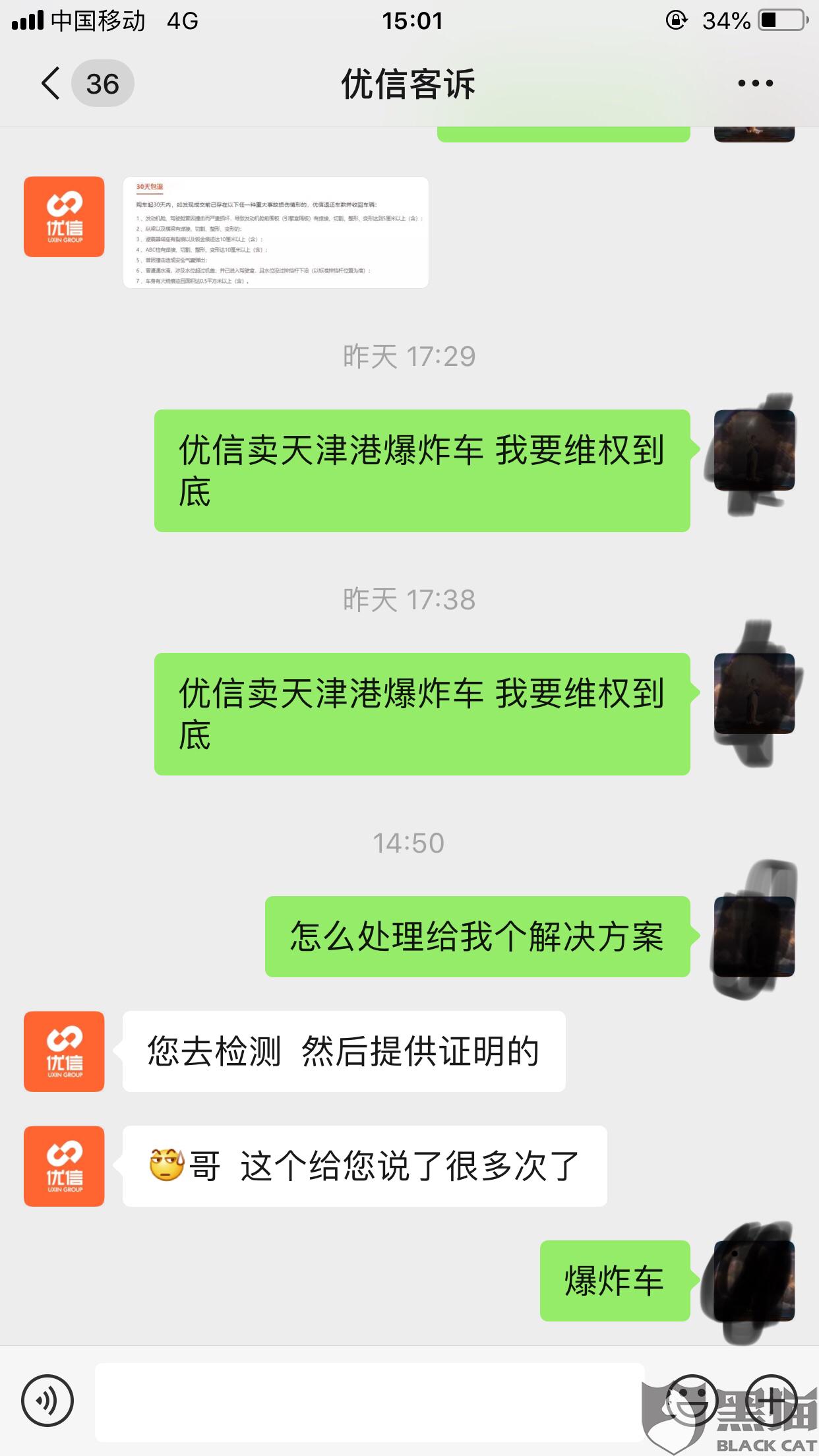 黑猫投诉:优信二手车上买到天津港爆炸车