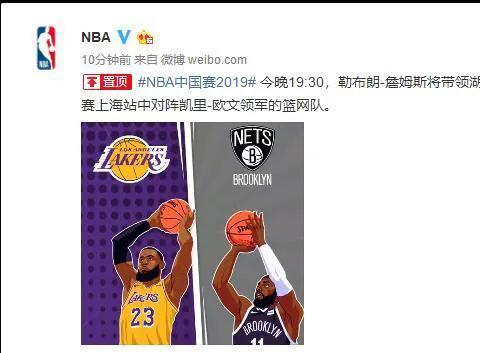 """NBA中国赛正常举行!湖人篮网创历史,博主:球迷会带国旗进场"""