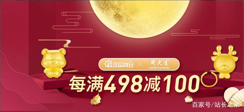苏宁百货周大生超品日上线 金箍棒系列正当红