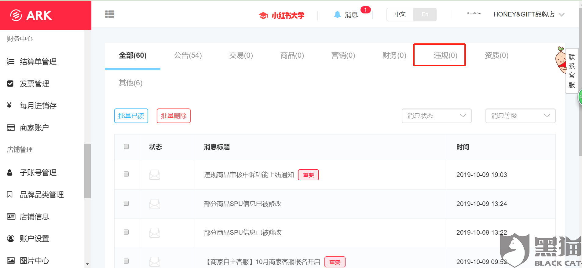 黑猫投诉:小红书未经通知,曲解事实,扣除 HONEY&GIFT品牌店保证金5000元