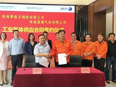 深化合作共谱新章 珠海粤钢与盈德气体集团再次签订气体供应合同