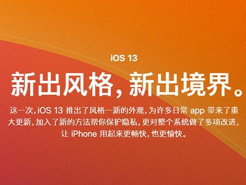 iOS13修复多种BUG,新增「静音未知来电」功能!堪称电话漏接王