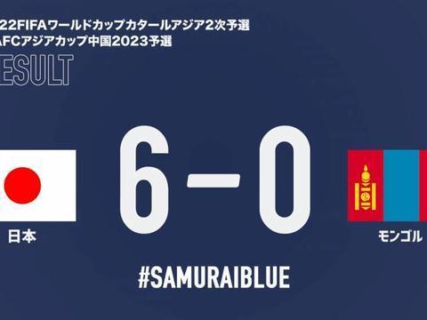 世预赛-吉田麻也进球,日本6-0大胜蒙古