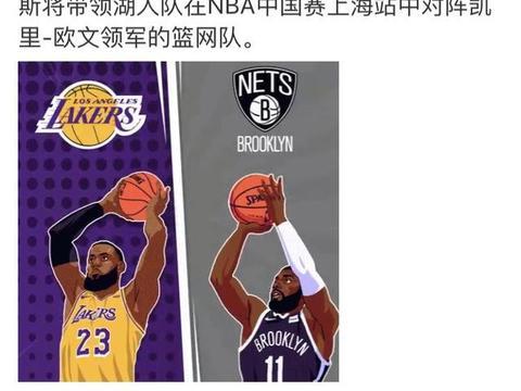 """""""NBA中国赛上海站比赛今晚仍将按时举行,湖人与篮网展开较量"""""""