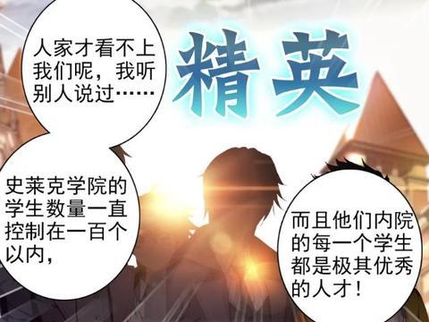 龙王传说:古月也要参加个人赛,史莱克学院招生人数不超过百人