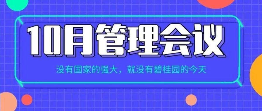 杨国强:没有国家的强大 就没有碧桂园的今天