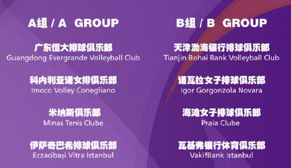 中国女排发布世俱杯赛程,朱婷联手李盈莹冲冠,代表天津战老东家
