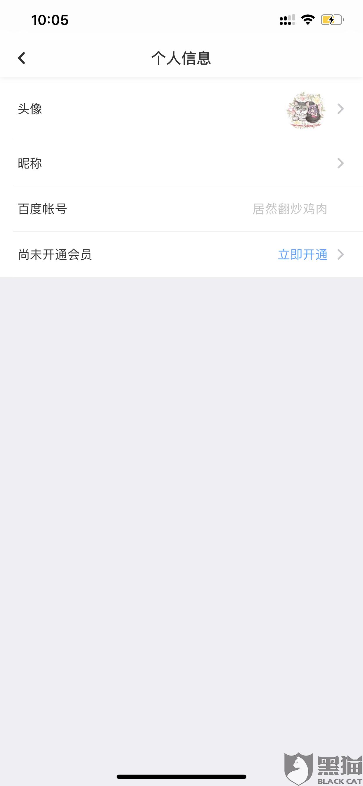 椭圆投诉:我开通了超级员服务而百度网盘app却显示未开通的黑猫课件ppt图片
