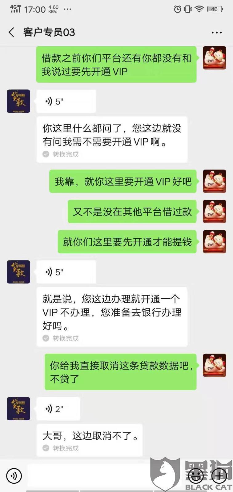 黑猫投诉:前海锐步商业保理(深圳)有限公司套路骗子公司