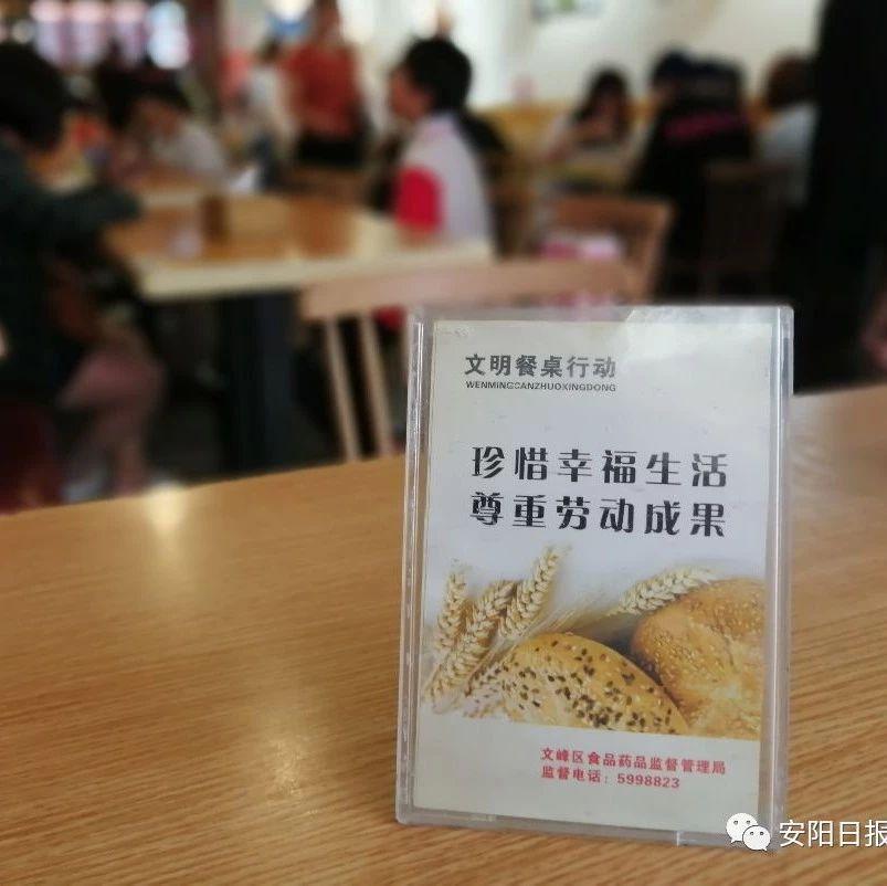 """小餐桌折射大文明丨看安阳各大高校如何推行""""光盘行动"""""""