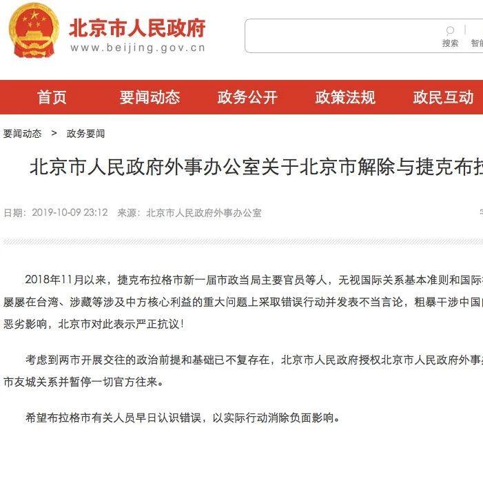 北京市外办:北京解除与捷克布拉格市友城关系。