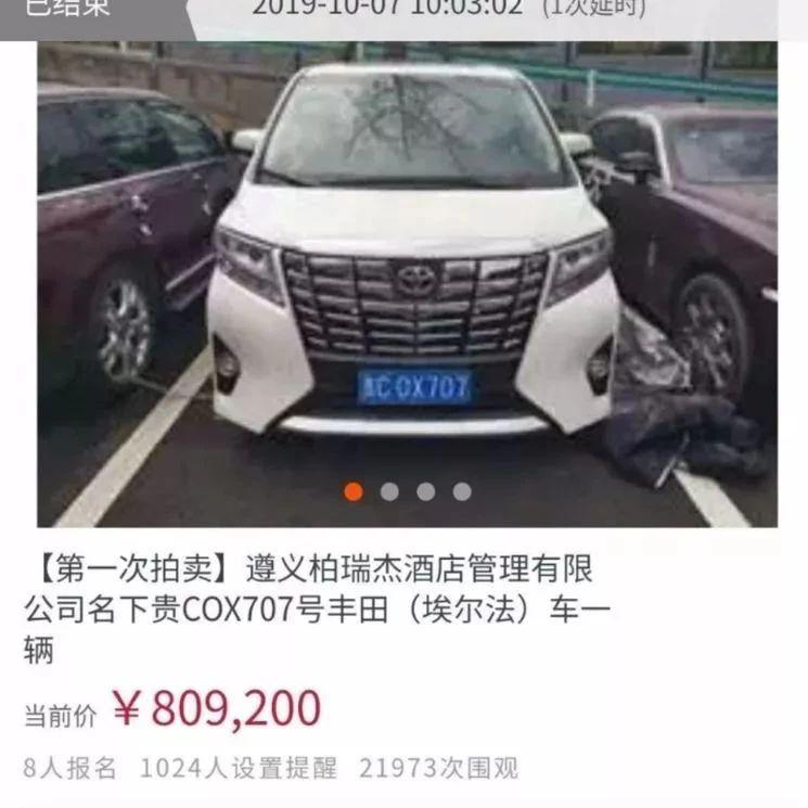 """遵义""""黑老大""""刘锡勇豪车被拍卖,路虎揽胜卖了93万元!"""