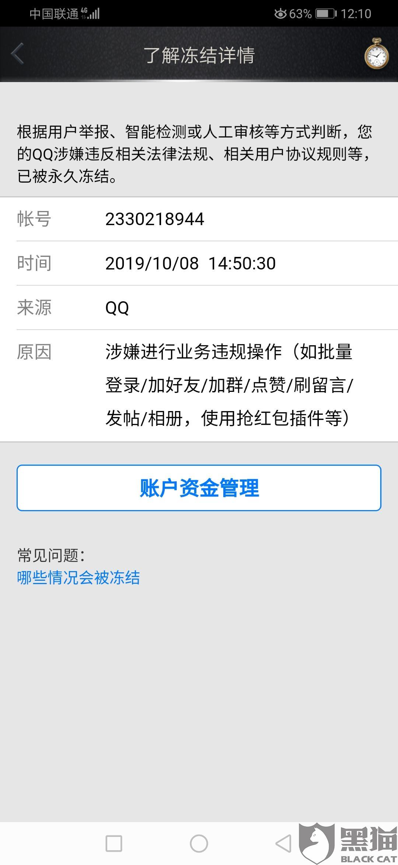 黑猫投诉:深圳市腾讯计算机系统有限公司,腾讯监察部门,腾讯QQ,能够帮解封账号或减轻处罚