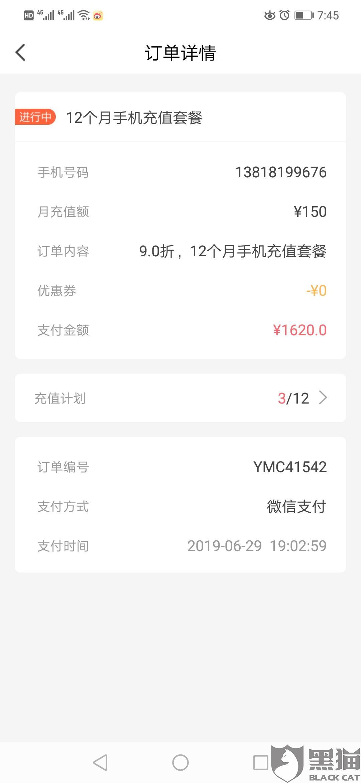 现投诉上海移动发布虚假广告信息,至使充值金被骗,二个订单合计损失