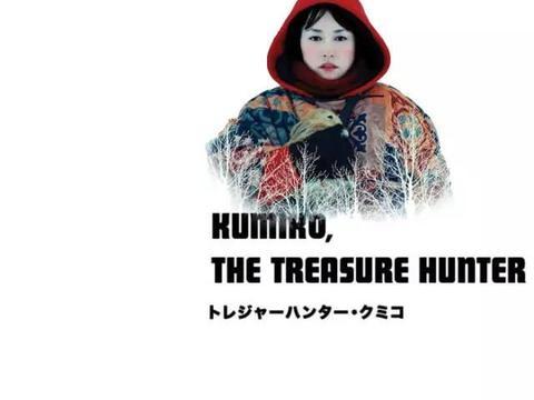 日本女子想不劳而获寻找《冰血暴》里的百万赎金,暴尸美利坚