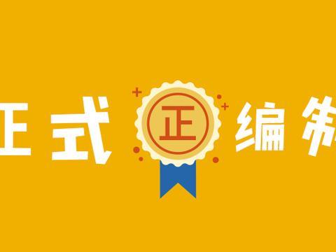 2019年海南昌江黎族自治县定向考核招聘乡镇事业单位公告(20人)