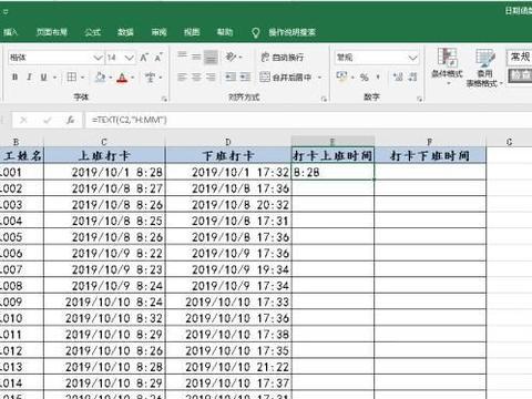 使用Excel制作计算员工的考勤,让工作变得轻松简单