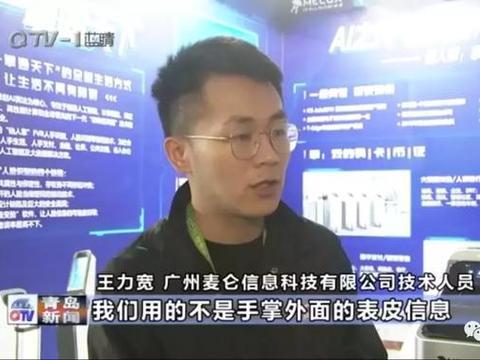 """亚马逊青睐的""""人手支付"""",中国早已投入使用,青岛新闻在线报道"""