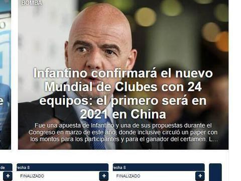 国际足联宣布一好消息,中国足球的机会来了,向举办世界杯迈出一步