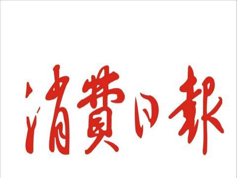 福州市监警钟长鸣促整改 点名通告食品生产经营企业