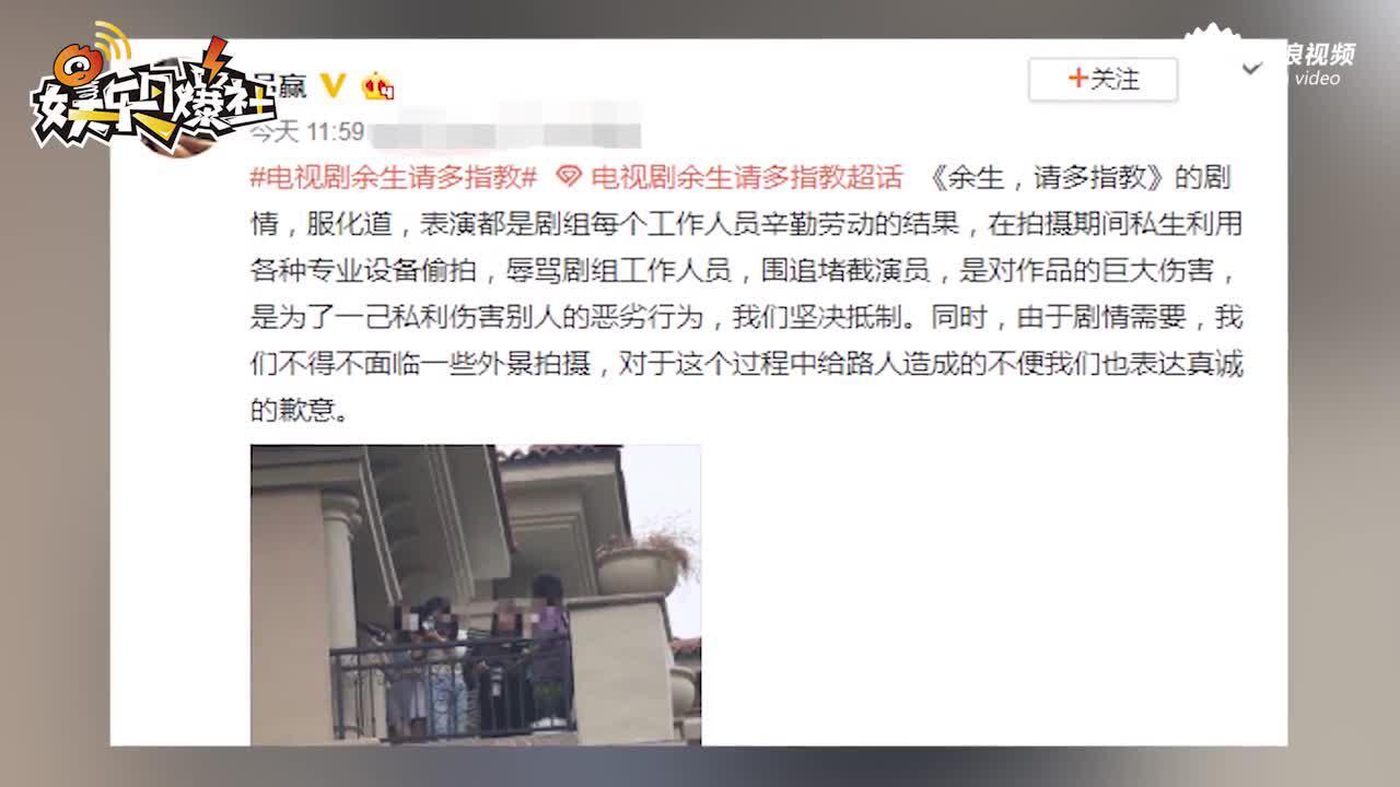 《余生》導演發文斥私生:偷拍辱罵圍堵太惡劣!
