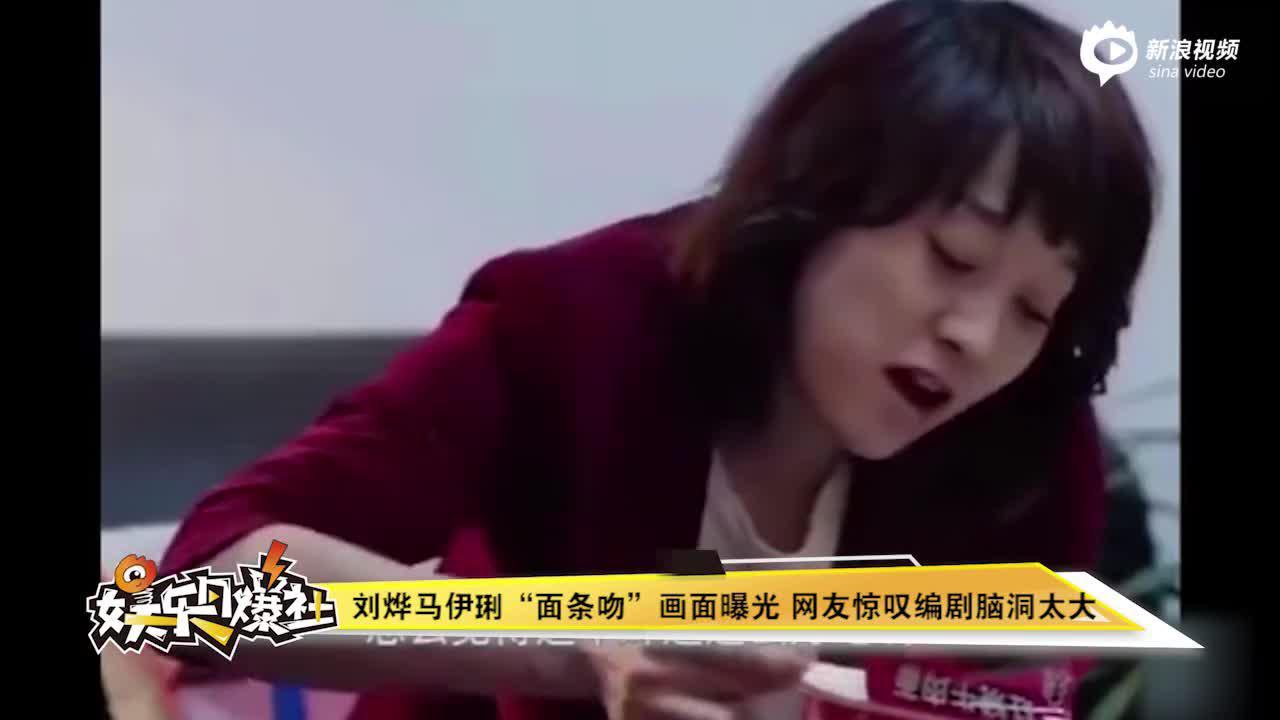 """劉燁馬伊琍""""面條吻""""畫面曝光 網友驚嘆編劇腦洞太大"""