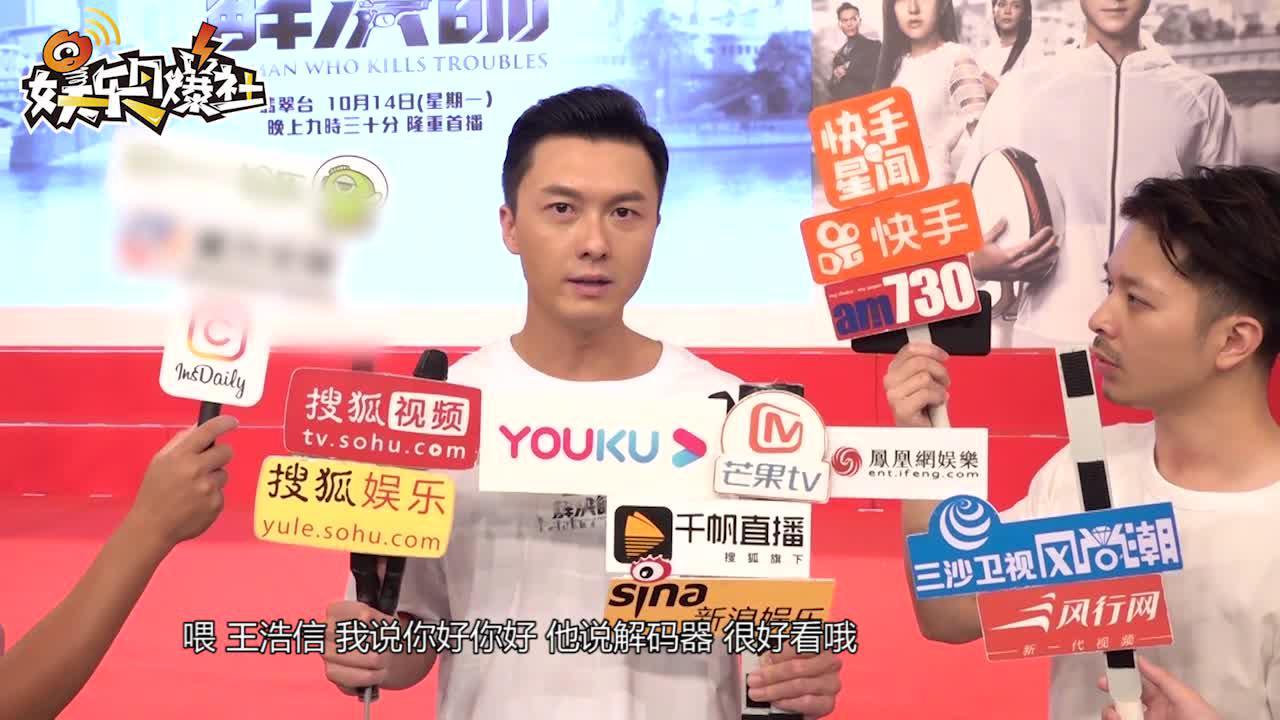 王浩信鄰居支持新劇記錯劇名 陳敏之任真人秀隊長責任大