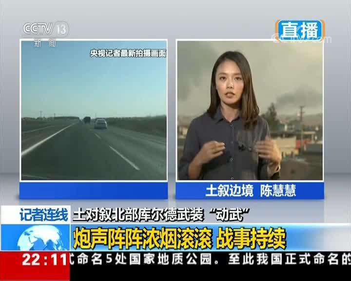 视频—央视记者抵达土叙边境