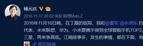 三年前杨元庆关于联想、华为、小米,曾讲过这样一段话