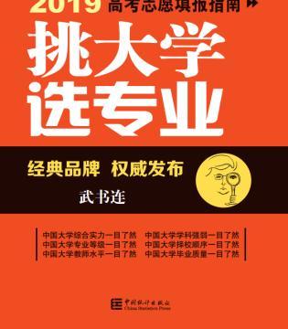 武书连2019中国高职高专学科大类排行榜