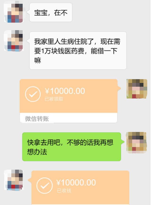 女快递员借给男友1万,隔天要钱时,收到回复女方愣了