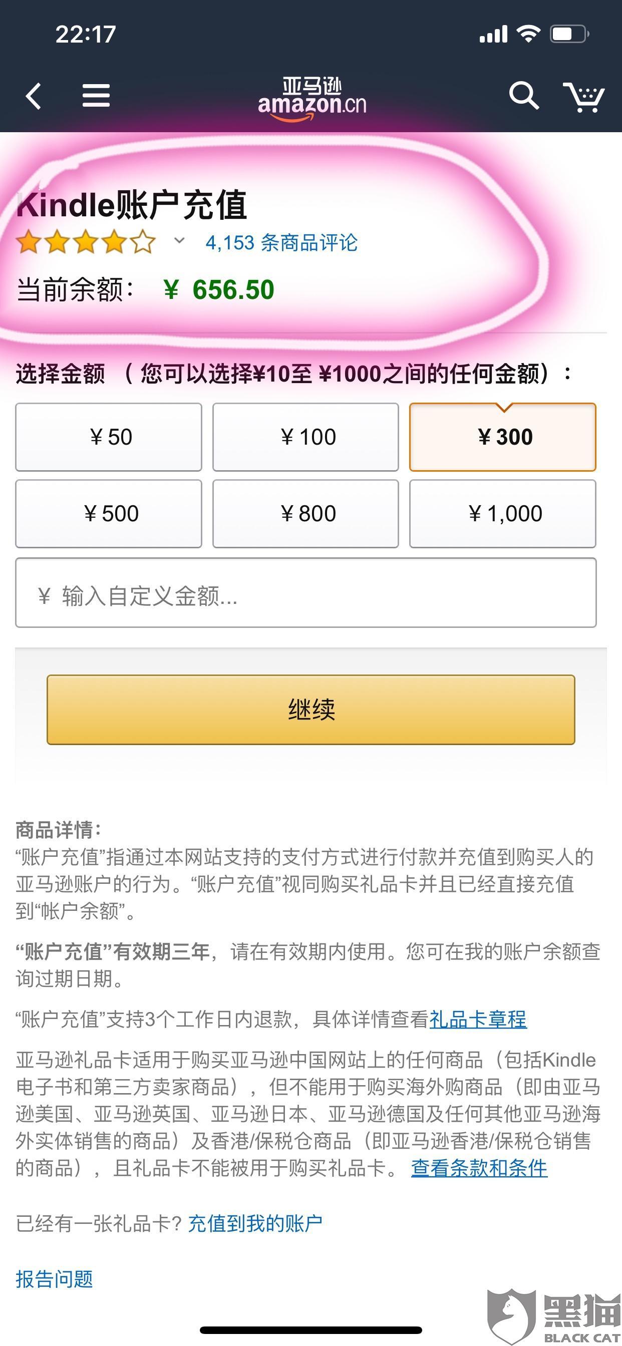 黑猫投诉:亚马逊礼品卡余额不能使用,要求退款