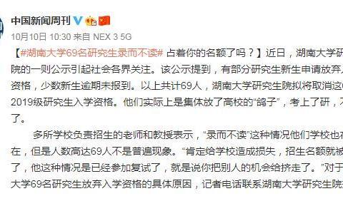 69名2019级研究生,集体放了湖南大学研究生院的鸽子