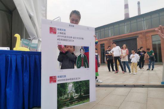 波兰市集开启上海杨浦2019中波文化季  杨浦遇见波兰 文创市集先导