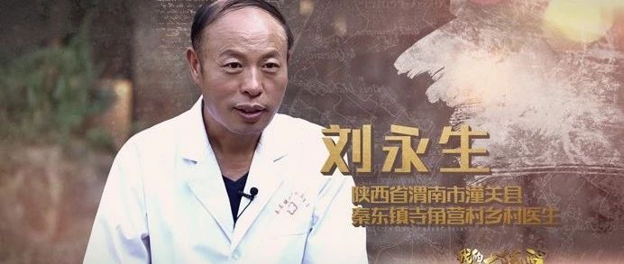 我的家乡在陕西 他不仅治病救人还成立志愿服务队,村医刘永生把生命的厚度与温度无限放大