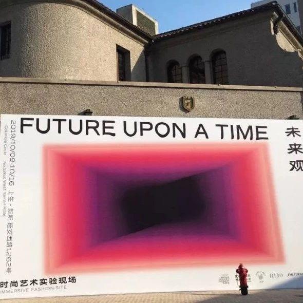 EVENT | XCOMMONS FUTURE UPON A TIME 时尚艺术实验现场