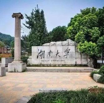 观点的碰撞——湖南大学69名准研究生弃学事件引发热议