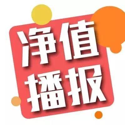 【旗下基金】截至20191010长城基金净值