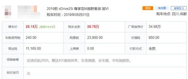 国产宝马X2价格便宜1.5-4万,可是你知道进口版优惠有8万么?