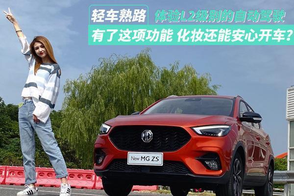 视频:开车还能安心化妆?体验新名爵ZS L2+级自动驾辅系统